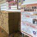 三田キャンパス内の計9ヶ所で 災害備蓄品を無料配布