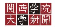 関西学院大学新聞